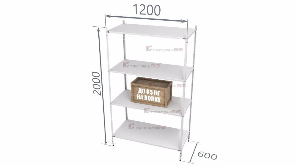 Стеллаж архивный СПЛо 2000*1200*600 (4 полки)