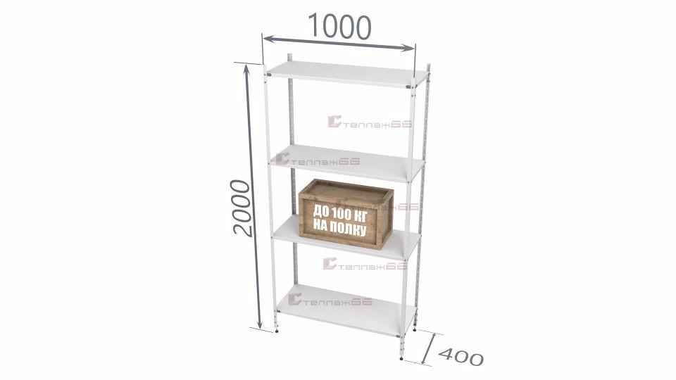 СПЛо 2000*1000*400 (4 полки)