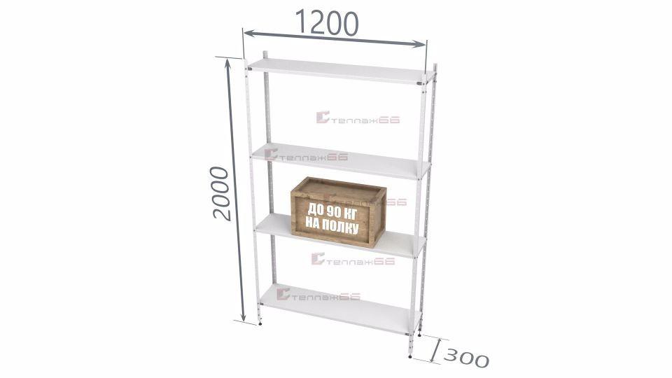 Стеллаж архивный СПЛо 2000*1200*300 (4 полки)